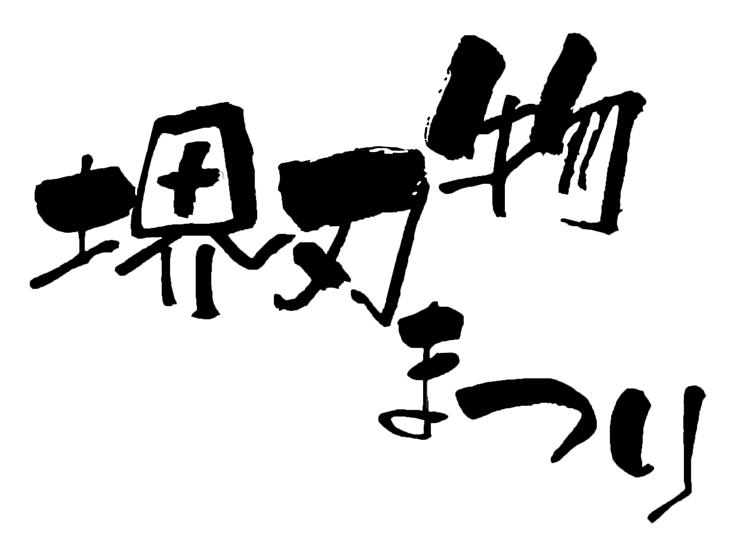 砥石を使った包丁研ぎワークショップ