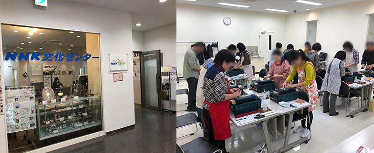 NHK文化センター