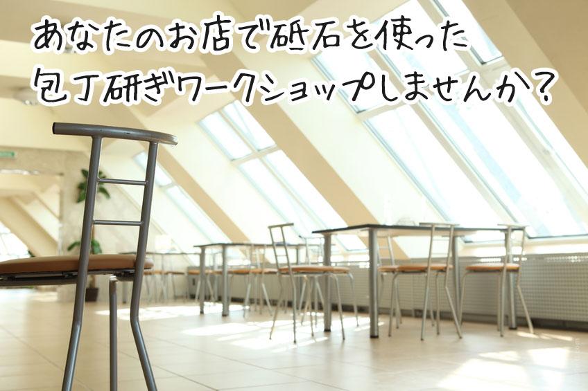 研ぎ方教室しませんか?