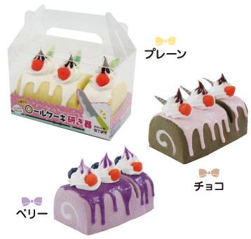 ロールケーキ研ぎ器種類